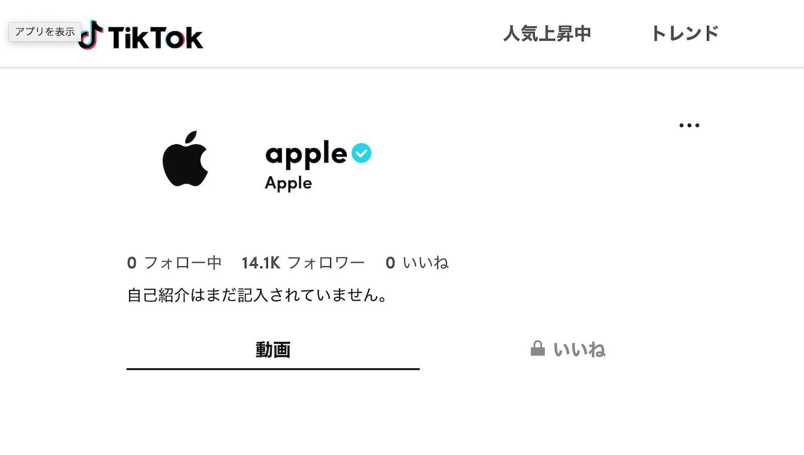 apple-tiktok.jpg