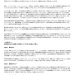 Special notice from costco