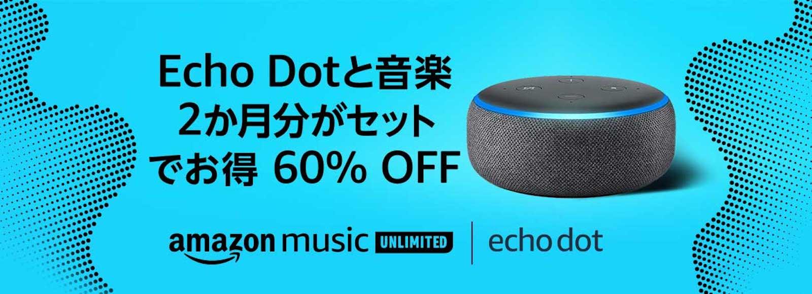 Echodot and amazonmusicumlimited sale