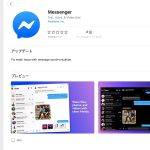 facebook-mesenger-ready-for-download.jpg