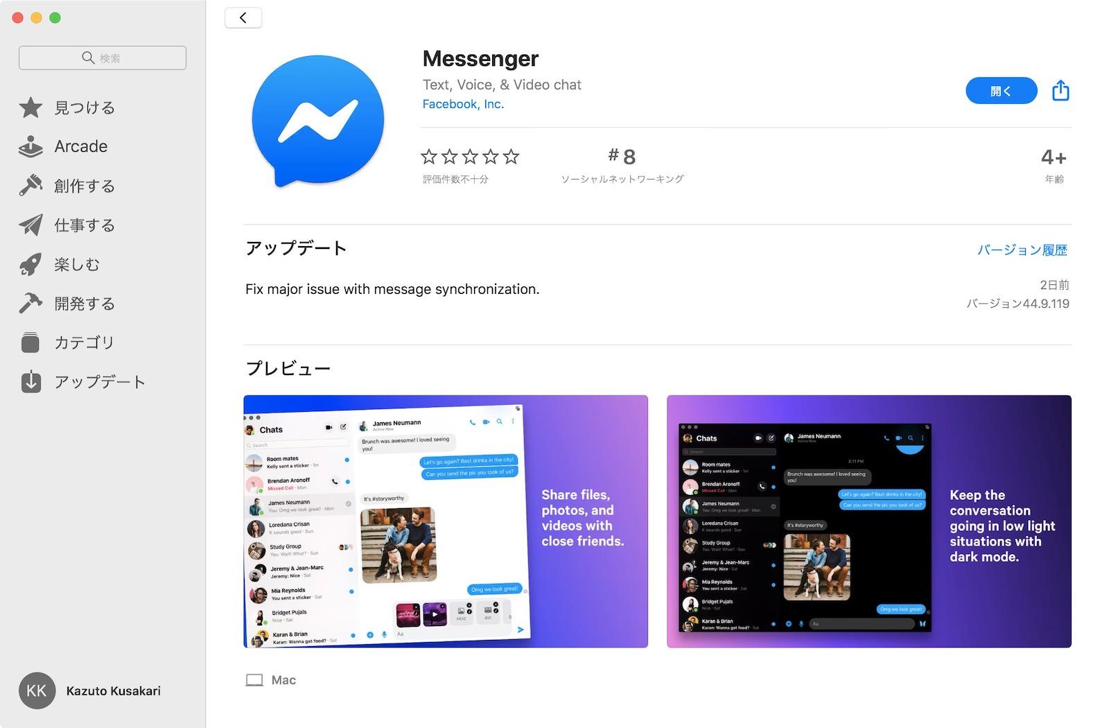 Facebook mesenger ready for download