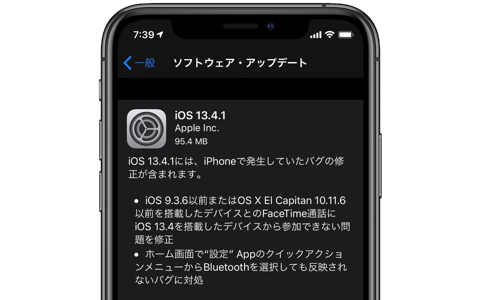 Ios 13 4 1 update