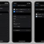keychain-access-for-ios14.jpg