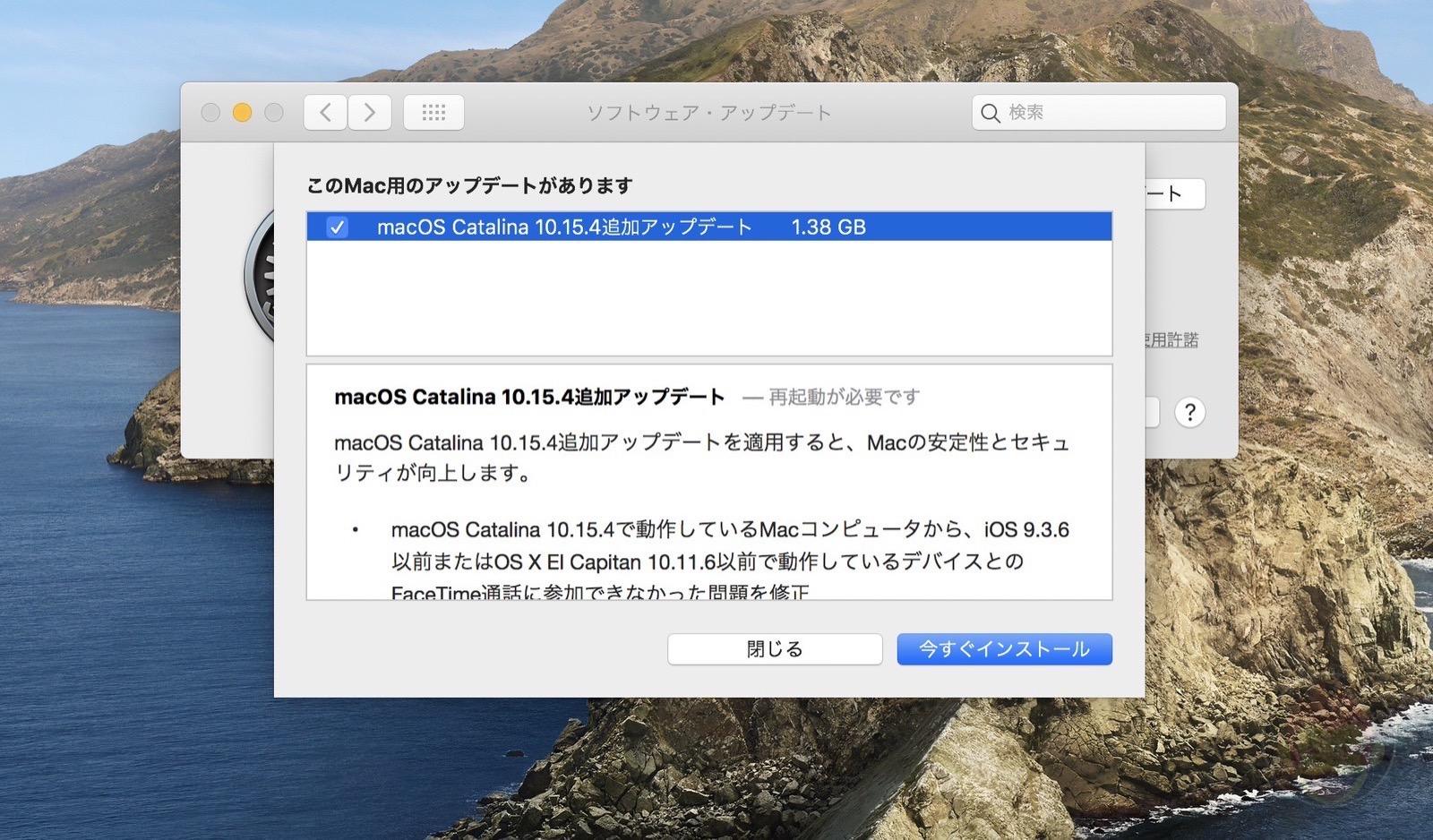 MacOS catalina 10 5 4 supplemental update 01