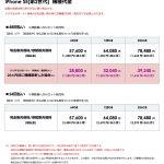 softbank-press-release-20200416.jpg