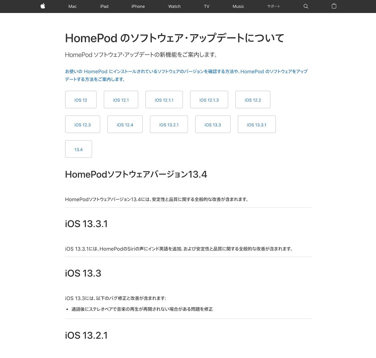 software-versions-of-homepod.jpg