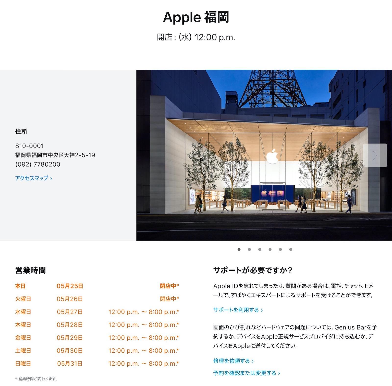 Apple-Fukuoka.jpg