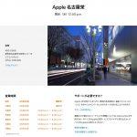Apple-Nagoya.jpg