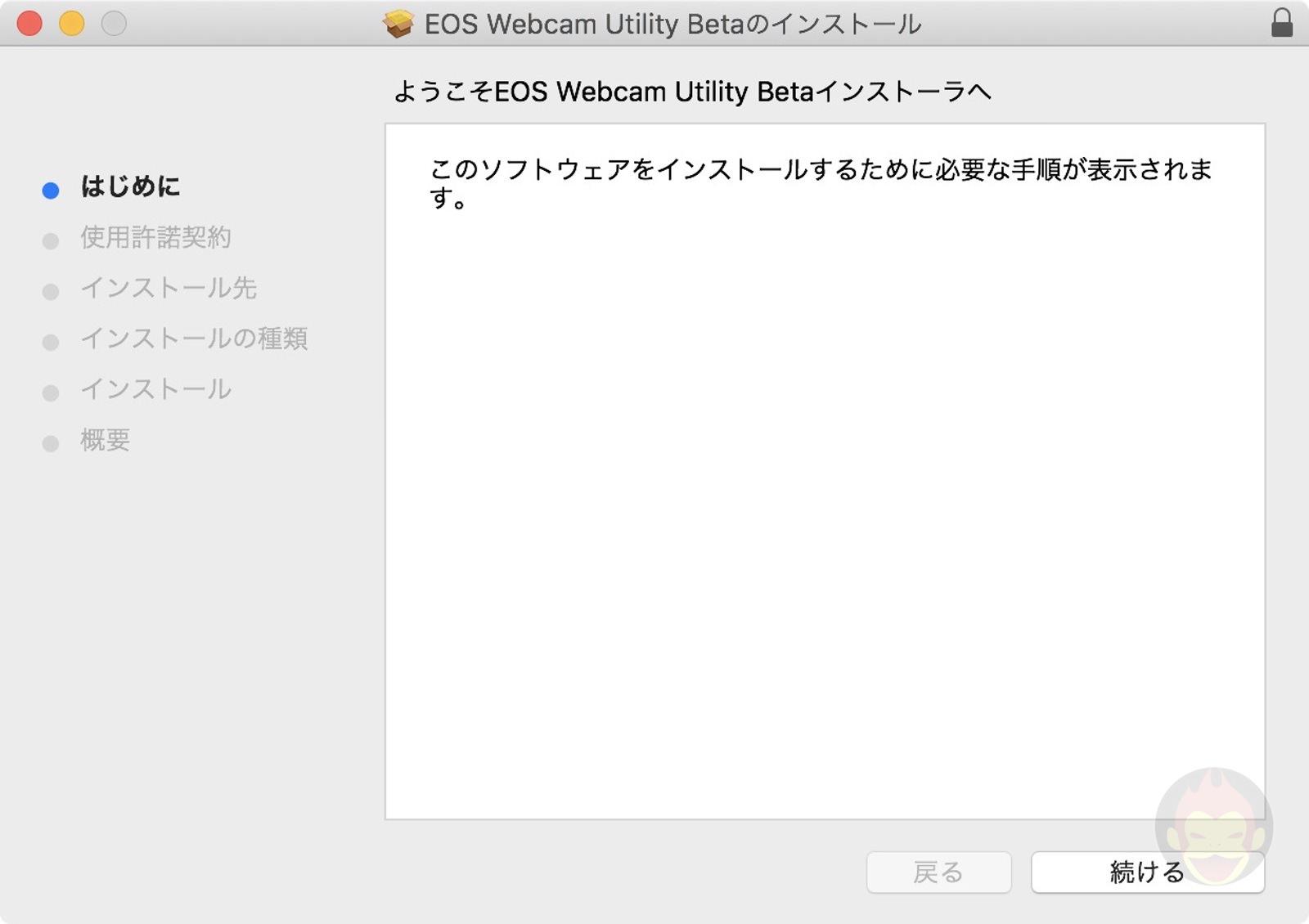 EOS Camera Utility Beta for Mac macOS 05