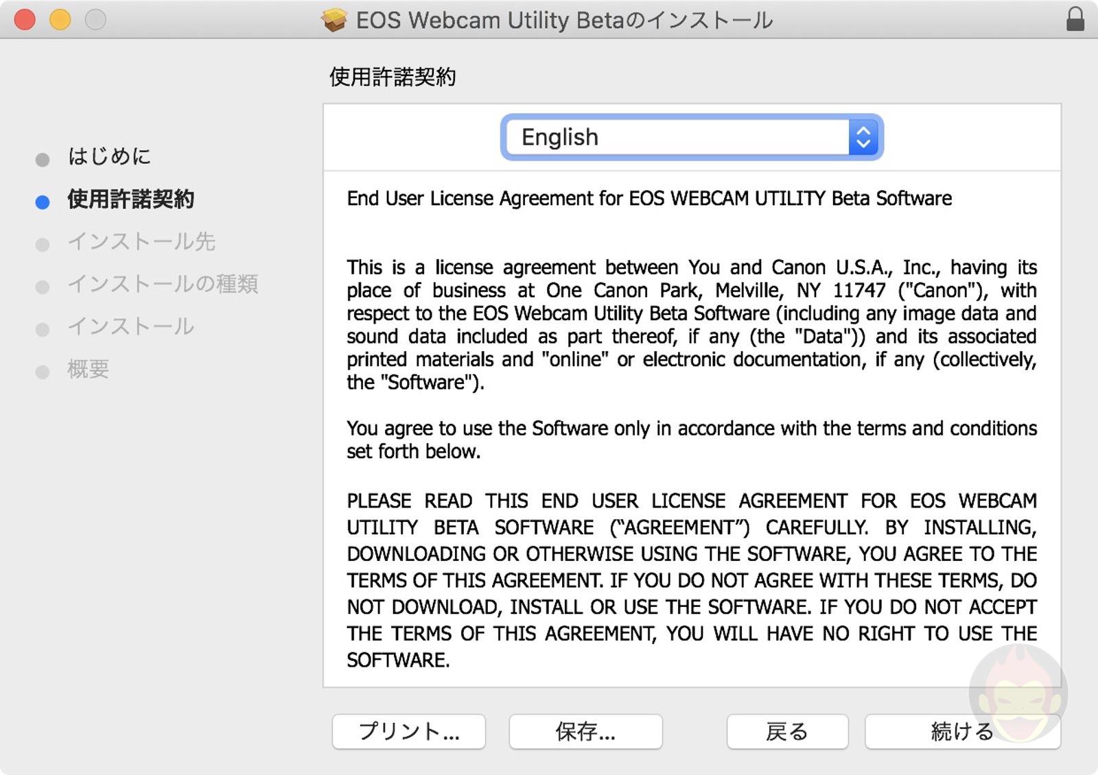 EOS Camera Utility Beta for Mac macOS 06