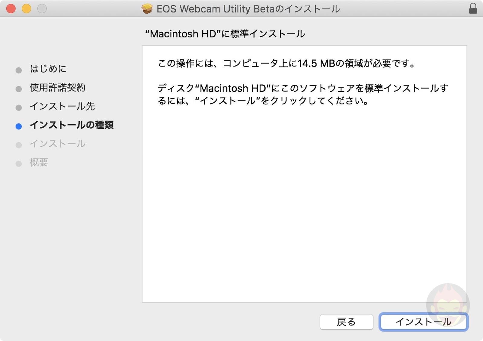 EOS Camera Utility Beta for Mac macOS 08