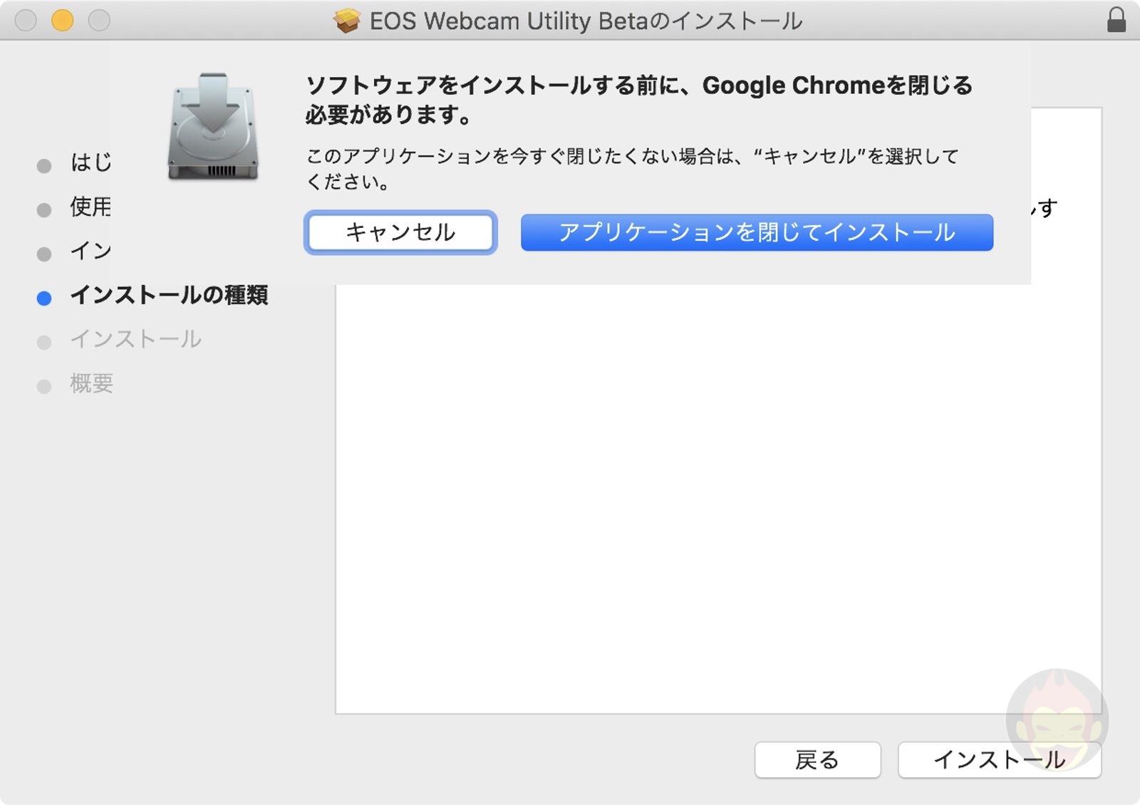 EOS Camera Utility Beta for Mac macOS 09
