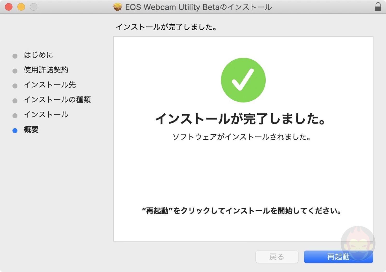 EOS Camera Utility Beta for Mac macOS 11