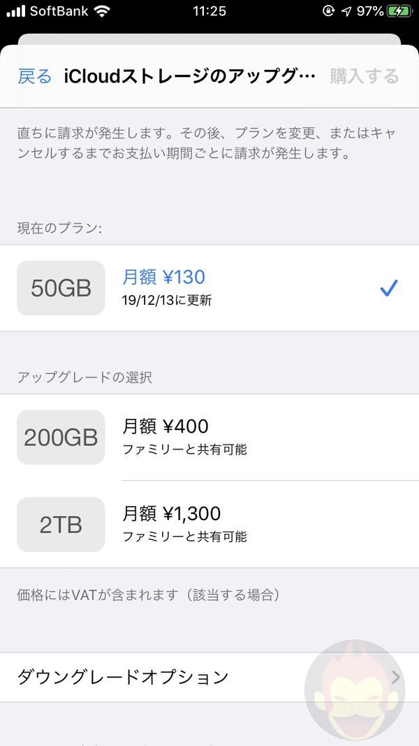 Upgrading iCloud Storage Plan 00