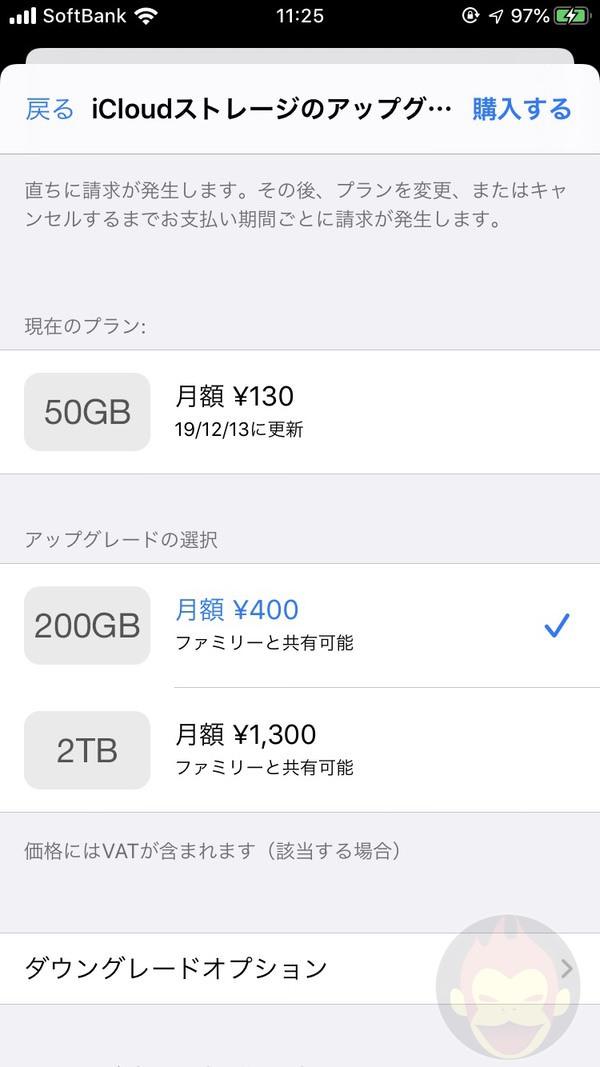 Upgrading iCloud Storage Plan 01