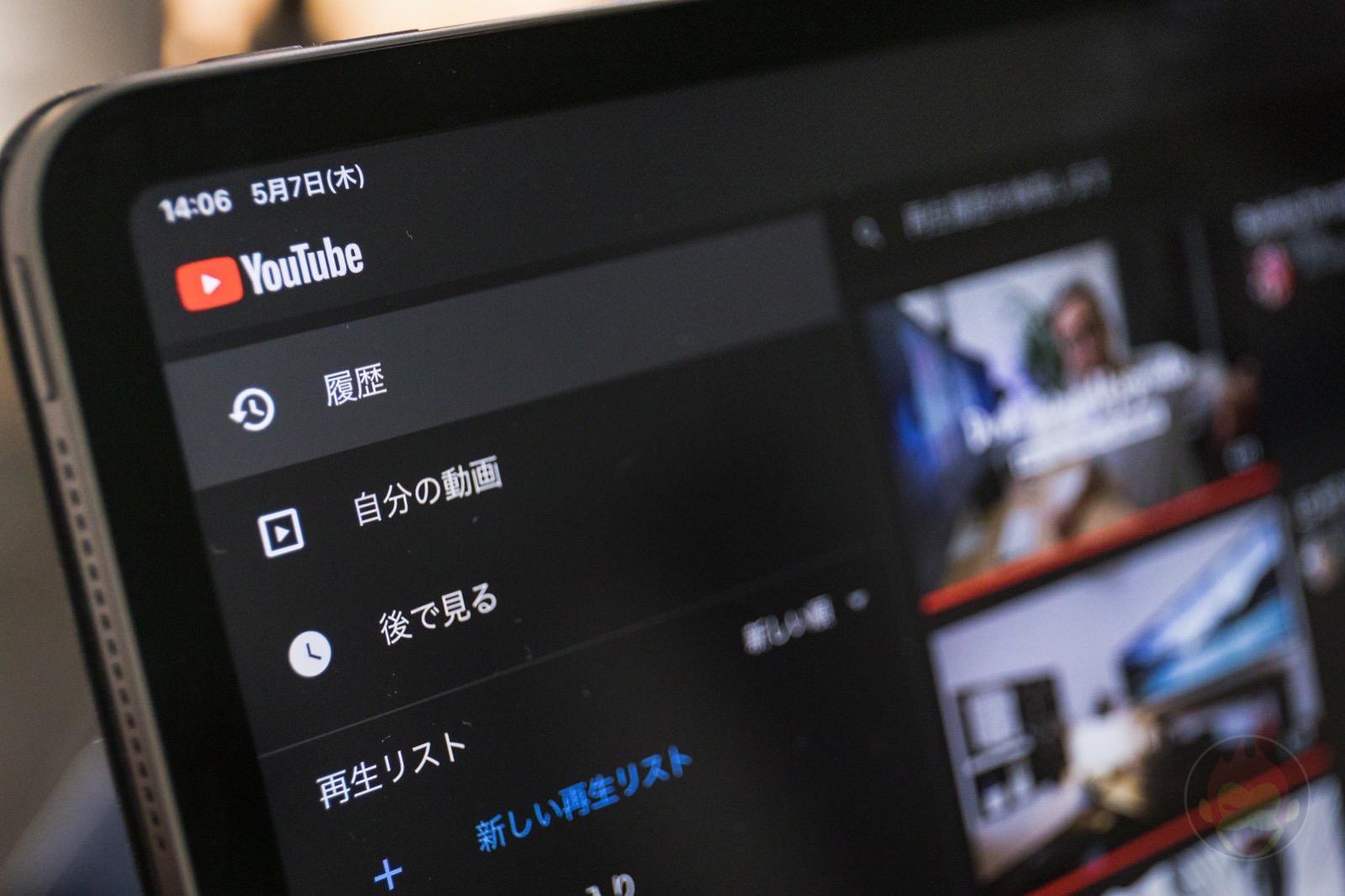 YouTube App History 01