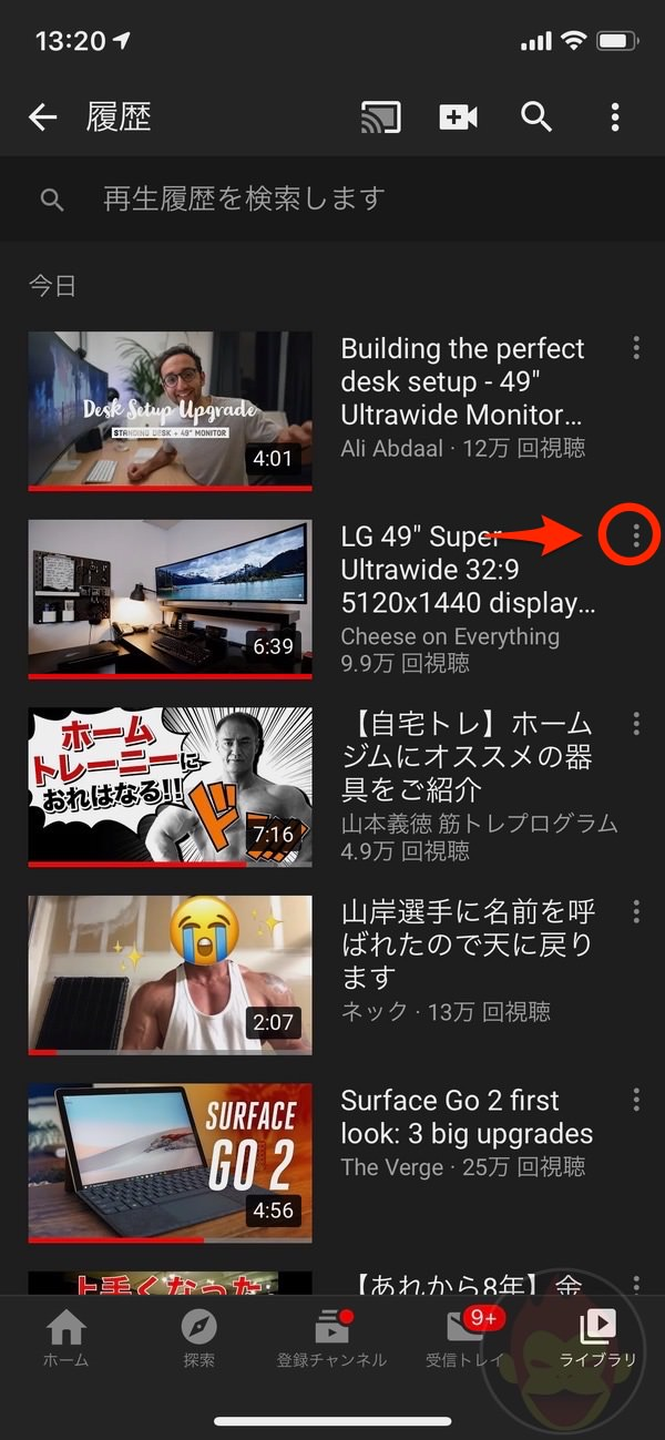 YouTube-App-History-Check-and-Delete-01-2.jpg