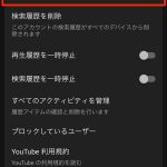 YouTube-App-History-Check-and-Delete-03.jpg