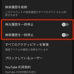 YouTube-App-History-Check-and-Delete-03-3.jpg