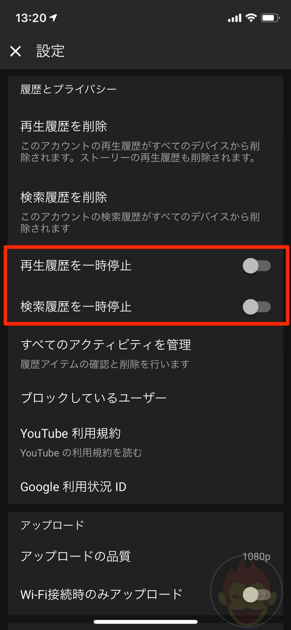 YouTube App History Check and Delete 03 3