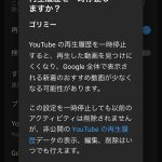 YouTube-App-History-Check-and-Delete-04.jpeg