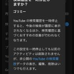 YouTube-App-History-Check-and-Delete-05.jpeg