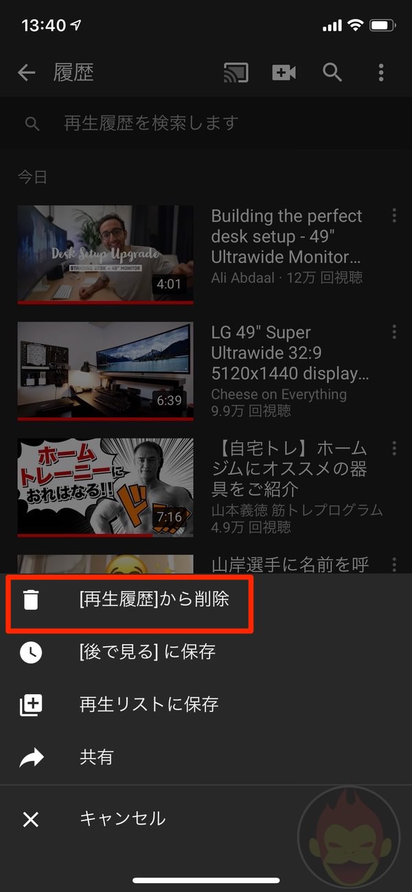 YouTube-App-History-Check-and-Delete-06.jpg