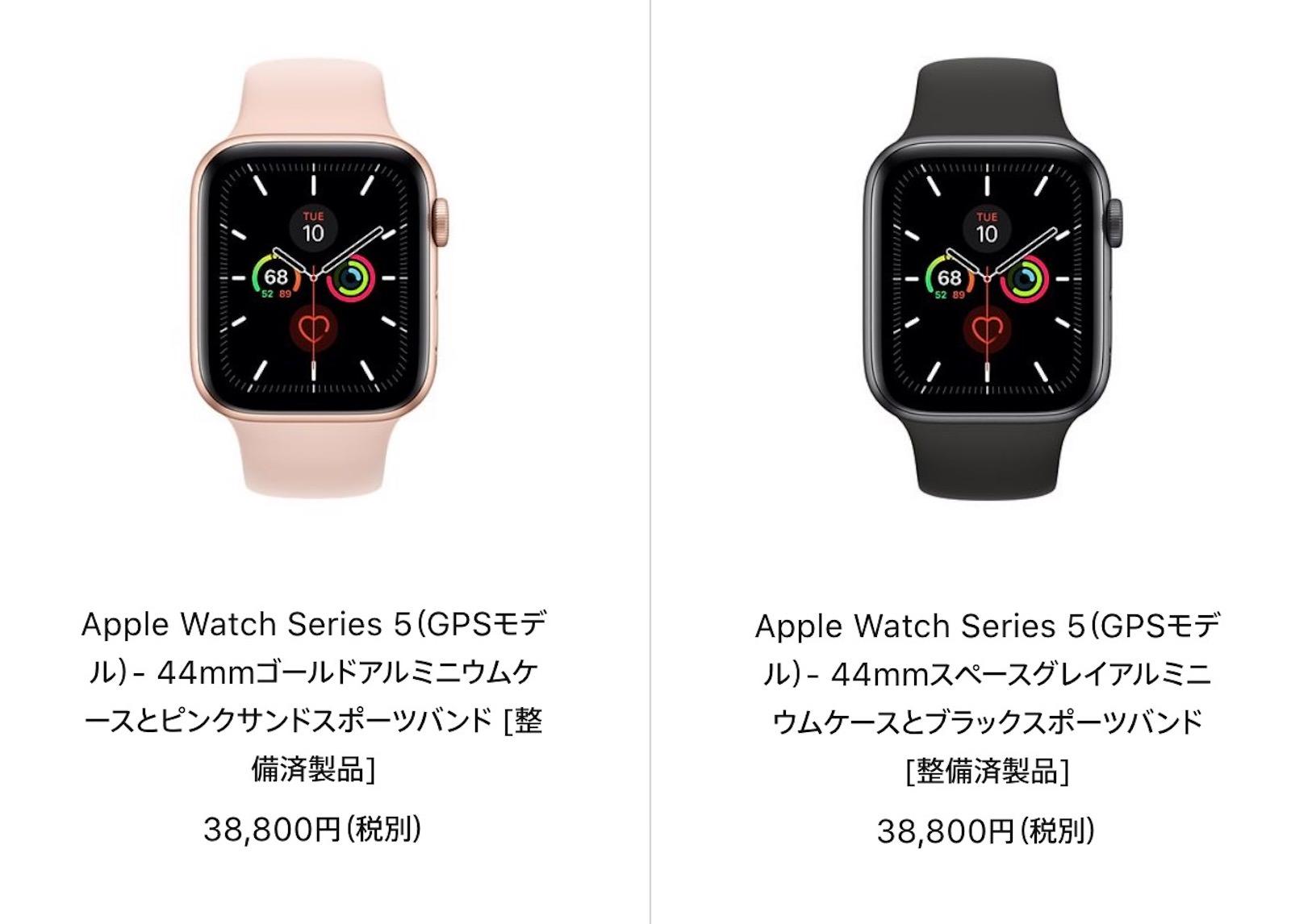 Apple watch refurbished 20200529