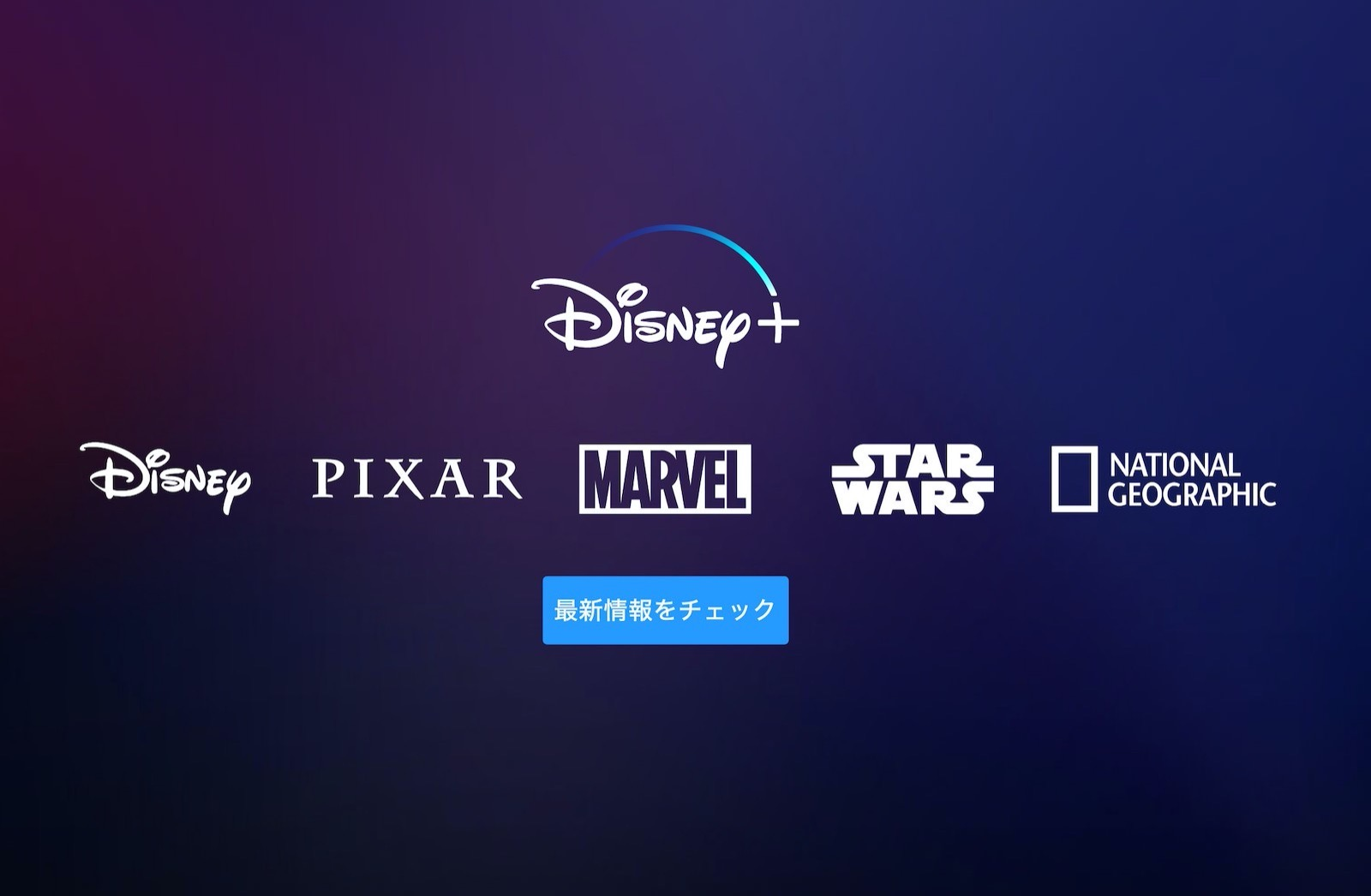 disney-plus-coming-to-japan.jpg