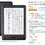 kindle-tablet-on-sale.jpg