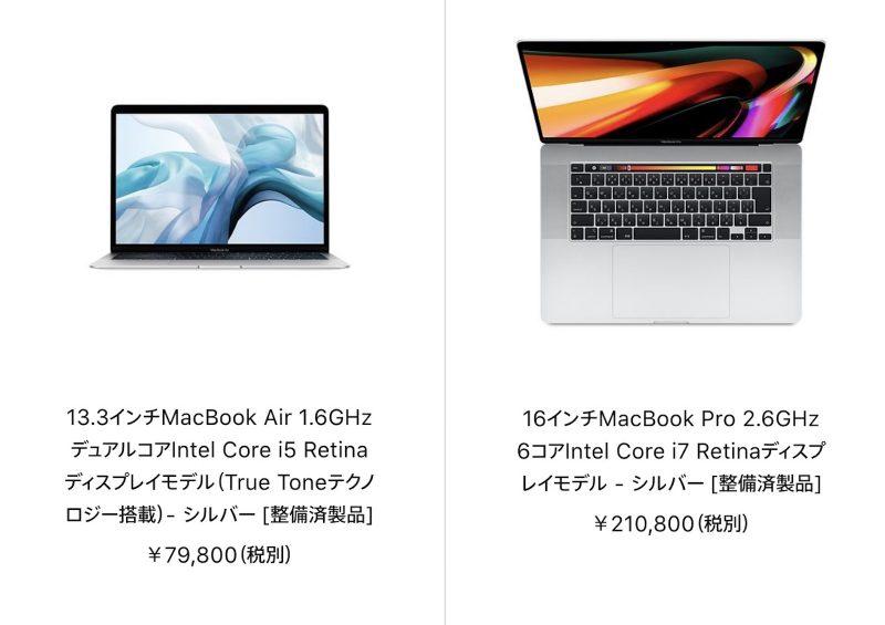 MacBook Air and MacBook Pro 16inch