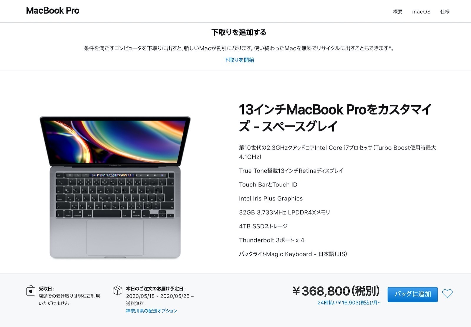 Macbook rpo 2020 full spec model