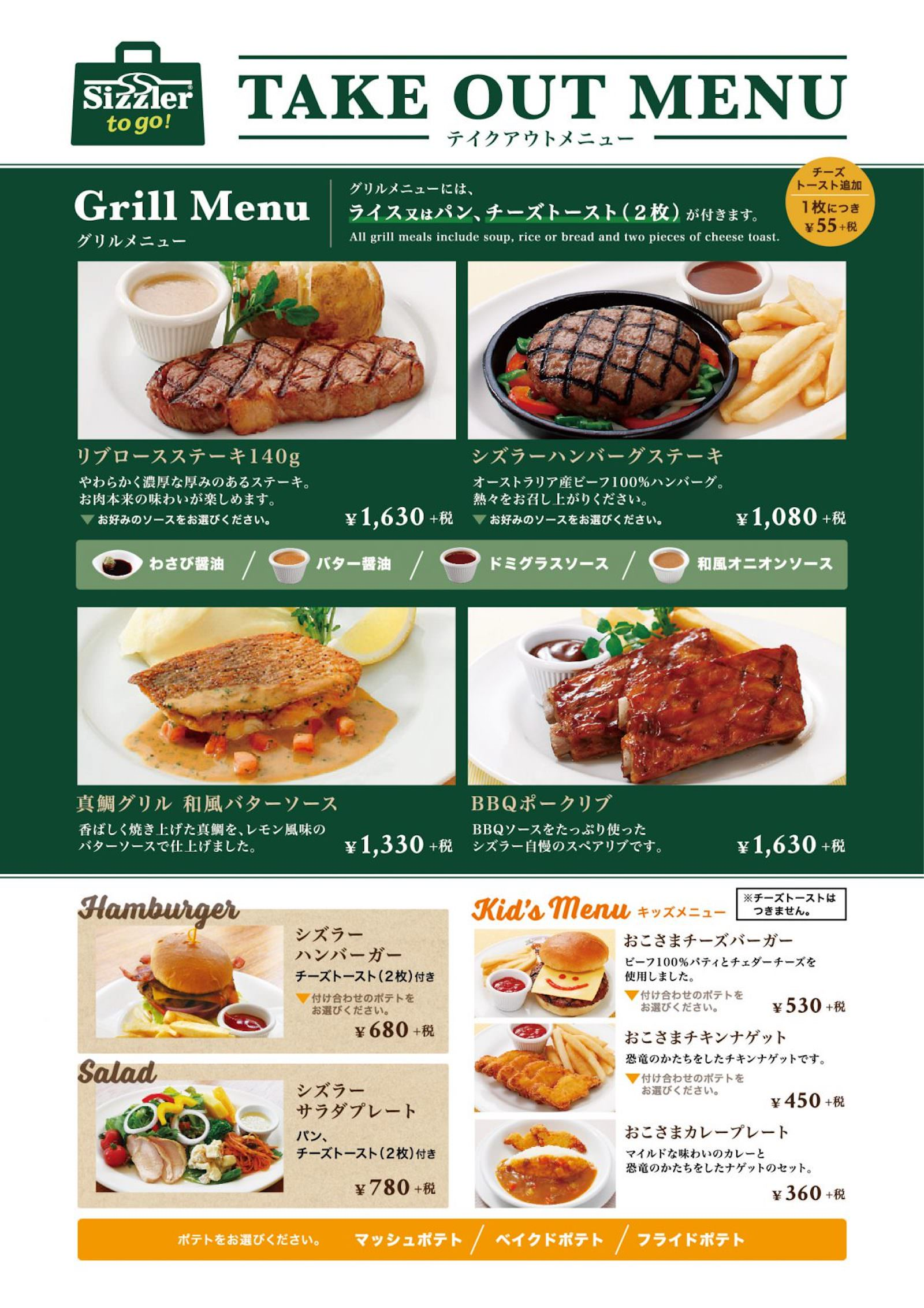 sizzler-takeout-menu-2