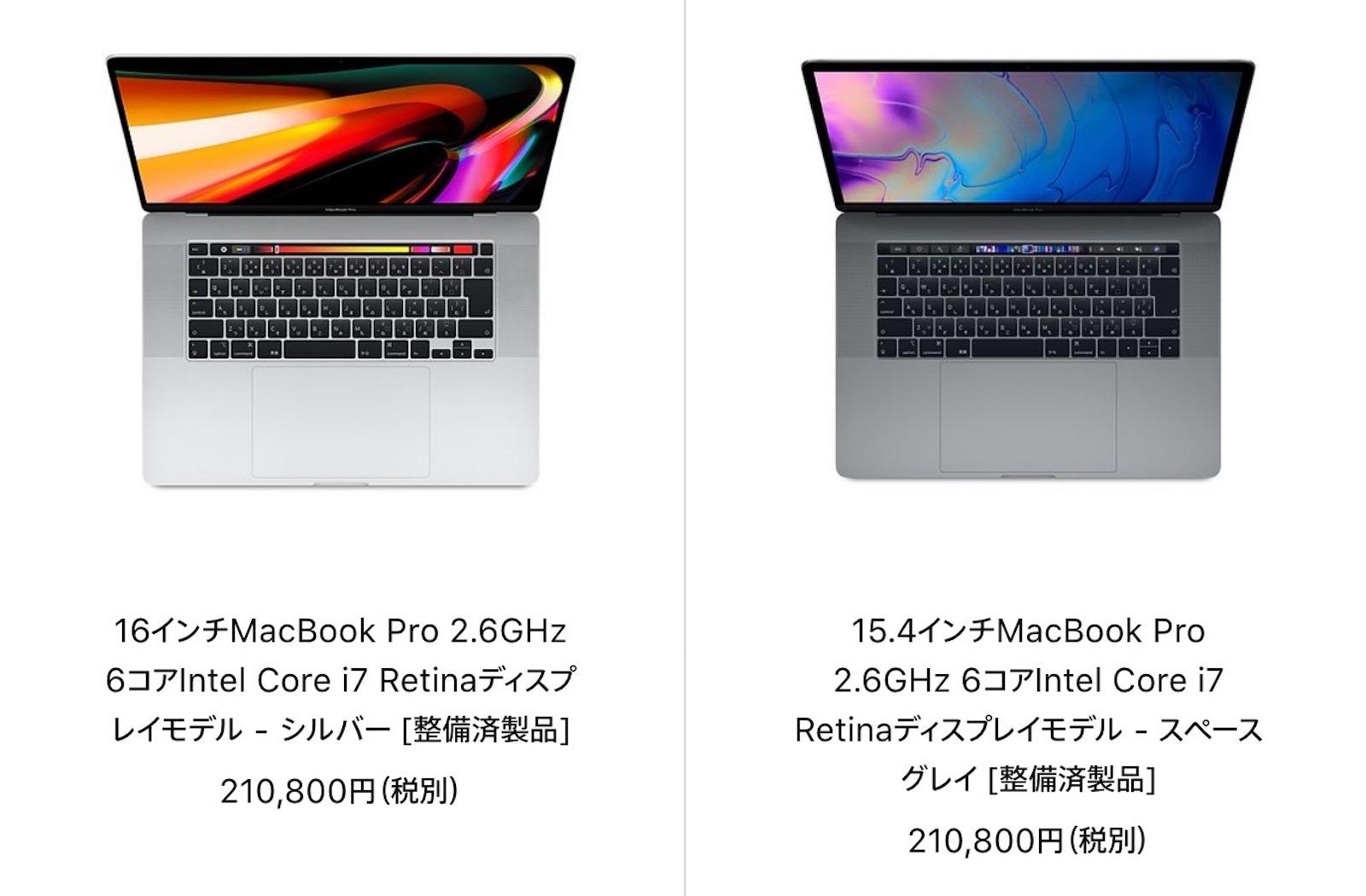 16inch-and-15inch-macbookpro-refurbished.jpg