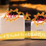 60W-Anker-Adapter-VS-Apple-96W-Adapter-01