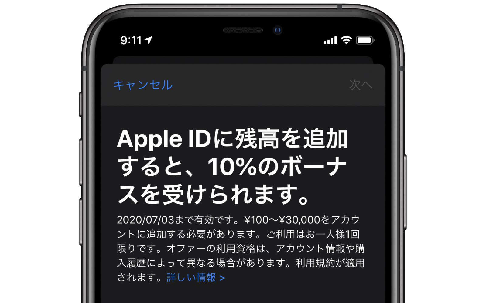 Apple ID Cashback Campaign