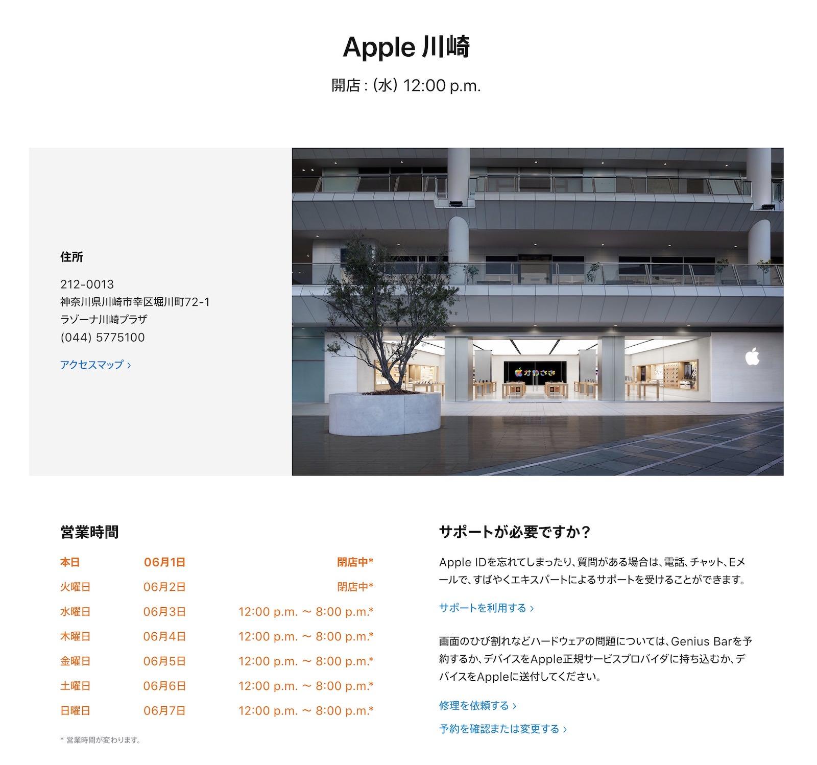 Apple Kawasaki Hours
