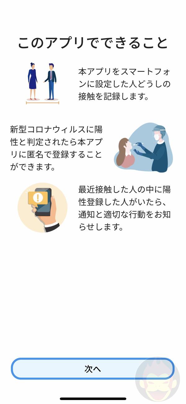 COVID-19-iPhone-app-01.jpg