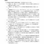 COVID-19-iPhone-app-03.jpg