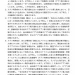 COVID-19-iPhone-app-04.jpg
