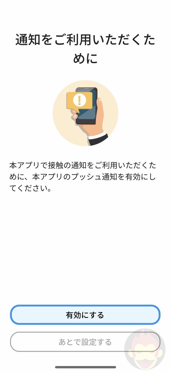 COVID-19-iPhone-app-07.jpg