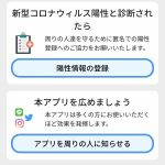 COVID-19-iPhone-app-10.jpg