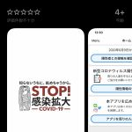 COVID-19-iPhone-app-11.jpg