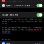 COVID-19-iPhone-app-How-to-delete-00.jpg