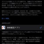 COVID-19-iPhone-app-How-to-delete-02.jpg