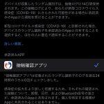 COVID-19-iPhone-app-How-to-delete-02.jpg