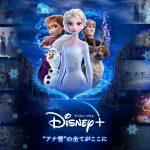Frozen-KV.jpg