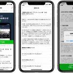 LINE-News-App-is-ending.jpg
