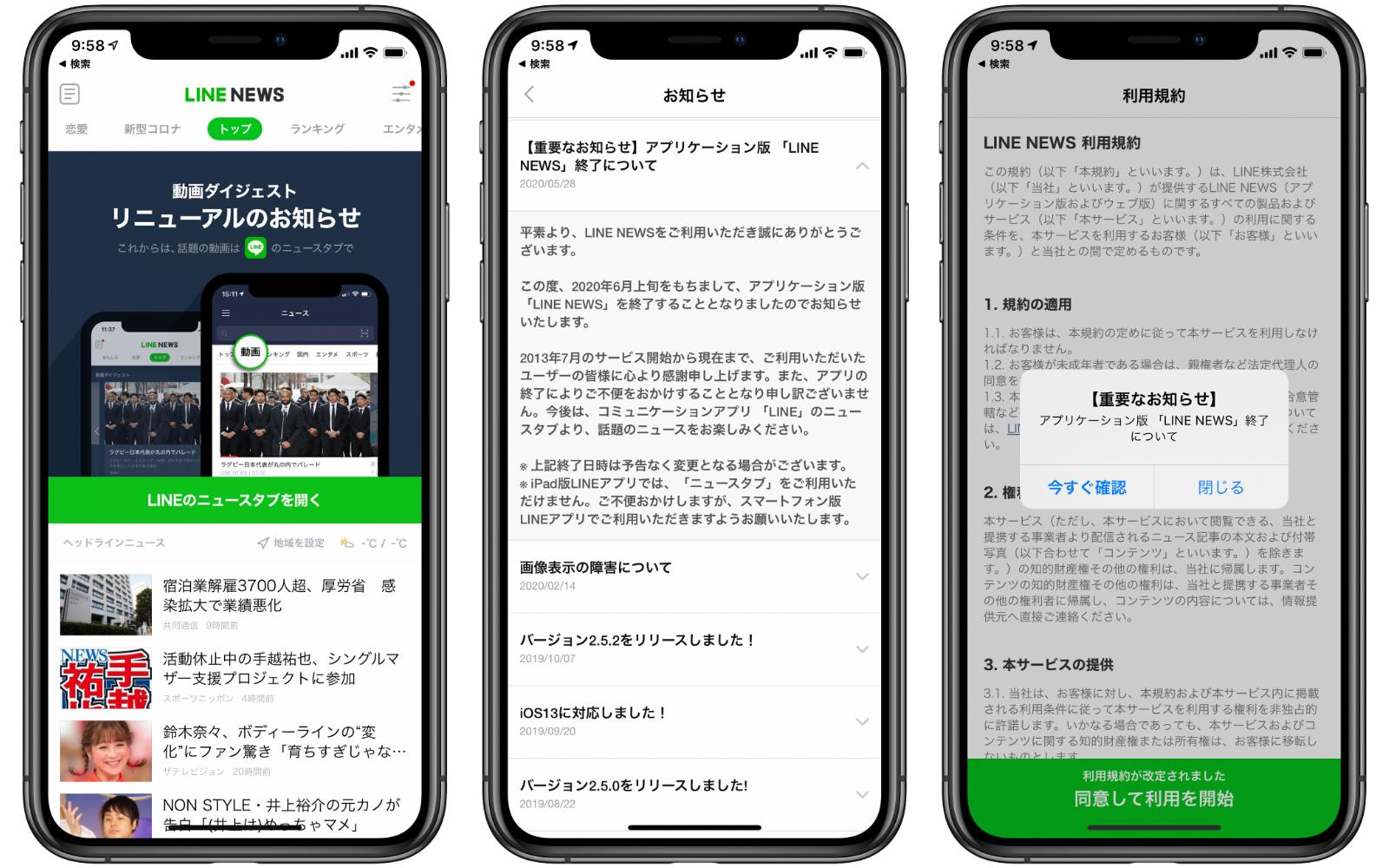 LINE News App is ending