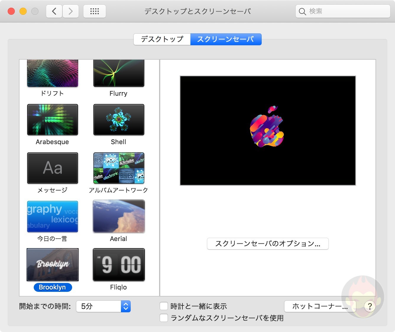 Screen Saver Settings 02